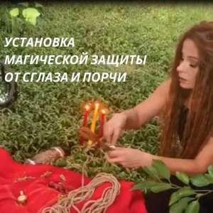 Снятие порчи в Киеве. - изображение 1