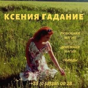 Снятие порчи Киев. Возврат любимых Киев. - изображение 1