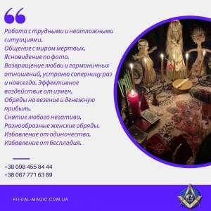 Снятие порчи Одесса. Приворот в Одессе. Помощь мага Одесса. - изображение 1