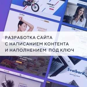 Создание, разработка сайтов. Киев - изображение 1