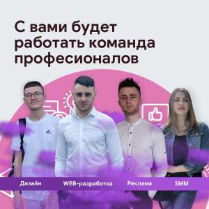 Создание сайтов.Реклама. Дизайн. Smm. Офис: Крещатик 44 - изображение 1
