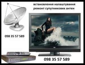 Спутниковую антенну установить в Киеве - изображение 1