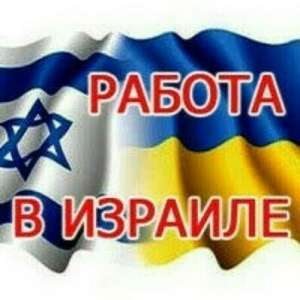 Срочно! Работа в Израиле. Вакансия Домработница. Одесса. - изображение 1