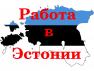 Перейти к объявлению: Срочно требуются каменщики в Эстонию