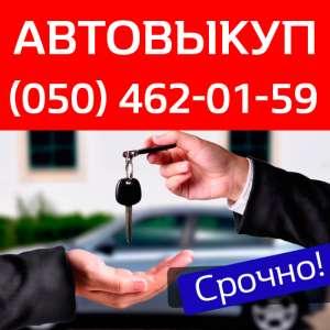 Срочный выкуп Автомобилей по Киеву и области - изображение 1