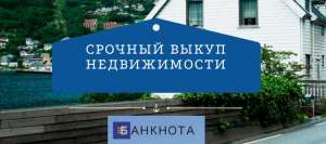 Срочный выкуп недвижимости без посредников за 1 день Киев. - изображение 1