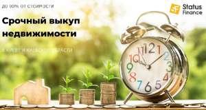 Срочный выкуп недвижимости без риелторов в Киеве. - изображение 1