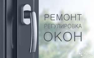 Срочный ремонт пластиковых окон Одесса. Любая сложность. - изображение 1