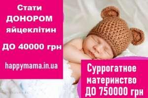 Стать суррогатной мамой ОДЕССА. «HappyMama» - изображение 1