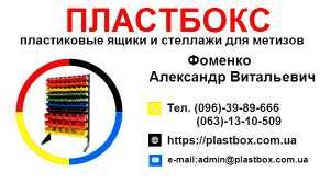 Стелажі для метизів Луцьк металеві складські стелажі з ящиками - изображение 1