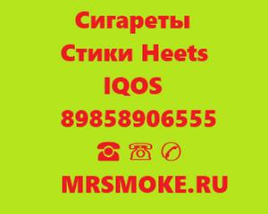 Стики для Iqos Heets оптом табачные изделия - изображение 1