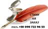 Перейти к объявлению: Стихи на заказ Киев || Эксклюзивно для ВАС