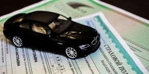 Страхование автомобилей (каско,осаго) - изображение 1