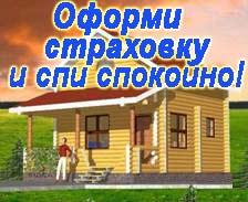 Страхование недвижимости - изображение 1