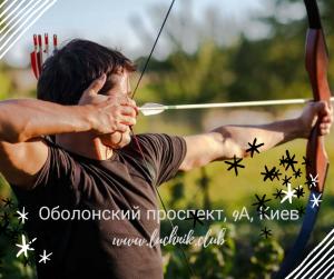 """Стрельба из лука - Тир """"Лучник"""". Archery Kiev - изображение 1"""