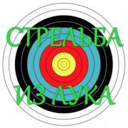 Стрельба из лука - Тир Лучник . Archery Kiev - изображение 1