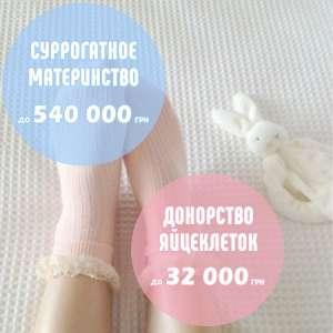 Сурогатное материнство | Вступить в программу | Оплата 540 000 грн, Schastematerinstva - изображение 1