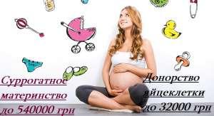 Суррогатное материнство Харьков. Стать участницей программы. 100% вознаграждение - изображение 1
