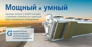 Сухие градирни - охладители жидкостей (драйкулеры) GUNTNER - изображение 1