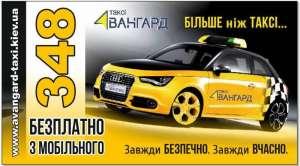 Такси Авангард - доступное такси. Киев. - изображение 1