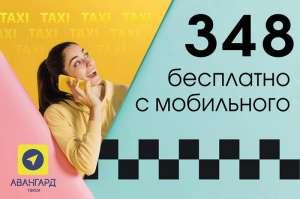 Такси Авангард по доступным ценам. Работа водителем такси - изображение 1