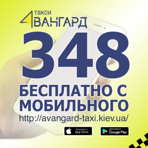 "Такси в Киеве ""Авангард"". - изображение 1"