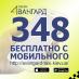 """Перейти к объявлению: Такси в Киеве """"Авангард""""."""