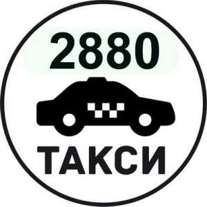 Такси Одесса 2880 - ваш транспорт - изображение 1