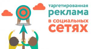 Таргетированная реклама Днепр - изображение 1