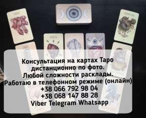Таролог. Расклады на Таро. Консультации онлайн. - изображение 1