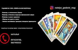 Таро онлайн. Магическая помощь Киев. Привлечение удачи Киев. - изображение 1