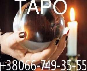 Таро по телефону - изображение 1