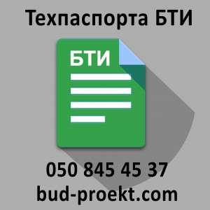 Техпаспорта БТИ - изображение 1