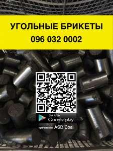 Топливный Брикет - Угольные БРИКЕТЫ с доставкой по Украине от 22 тонн - изображение 1
