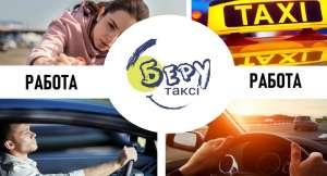ТРЕБУЕТСЯ Водитель со своим Авто. «Беру Такси» - изображение 1