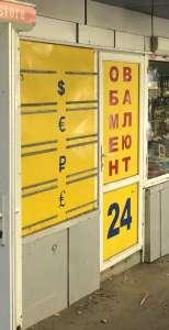 Требуется кассир обмена валют по городу, срочно - изображение 1