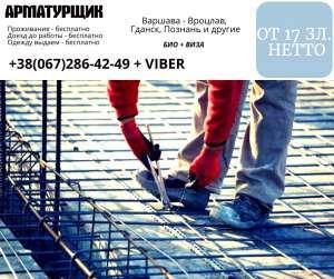 Требуются мужчины | работники по увязке арматуры - изображение 1