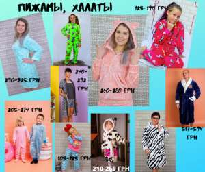 """""""Трикотажница"""" - одежда для всей семьи от производителя по низким ценам! - изображение 1"""