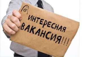 Трудоустройство.Работадля жителей Донбасса - изображение 1