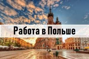 Трудоустройство Польша. Работа за рубежом для Украинцев. WorkBalance - изображение 1