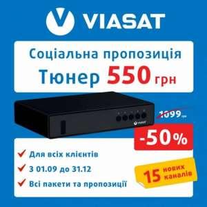 Тюнер Viasat Strong SRT 7602 УТБ (Виасат, Віасат) Скидка -50% - изображение 1