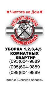 Уборка в 1-к, 2-к, 3-к, 4-к квартире Киев - изображение 1