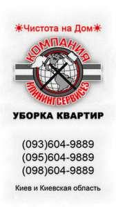 Уборка квартиры Киев «КлинингСервисез» - изображение 1