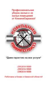 Уборка квартиры после ремонта, Киев – КлинингСервисез - изображение 1