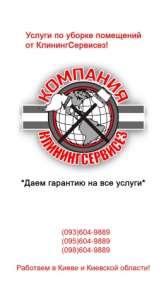 Уборка квартир и домов КлинингСервисез, Петропавловская Борщаговка - изображение 1
