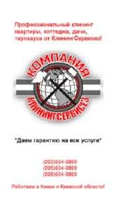 Уборка квартир после ремонта в Киеве – КлинингСервисез - изображение 1