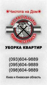 Уборка Киев - изображение 1