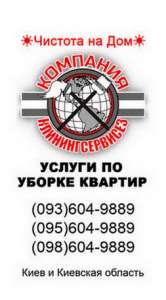Уборка однокомнатной квартиры Киев Соломенский район - изображение 1