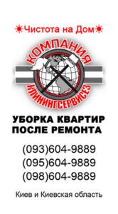 Уборка 1 комнатной квартиры после ремонта в Киеве - изображение 1