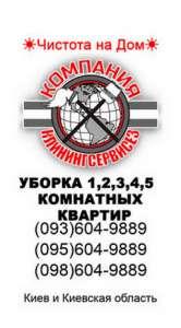 Уборка 1, 2, 3, 4 комнатной квартиры Киев - изображение 1